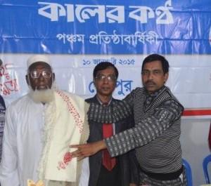 sherpur teacher honoured at Kaler Kantha anniversary