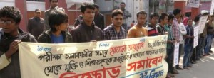 Barisal news, file-3,BSU gathering-02.02.15