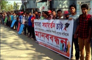 Human chain forms for necessary steps to hold National university convocation in Noakhali-1