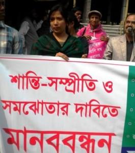 rangpur human chain 14-2-15