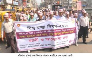 Barisal ..Photo rally