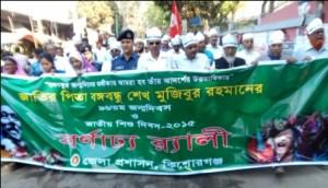Kishoreganj (Bangabandhu's Birthday Rally)-17-03-2015=