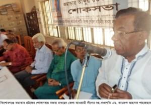 Kishoreganj (Commander Rouf's Condolence Meeting)-14-03-15=