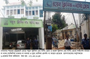 RANGPUR CITY Mobile Court