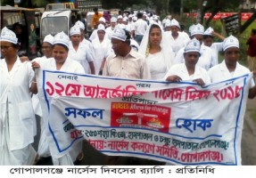 Gopalganj Inter. Nurses Day Rally Photo 12.05