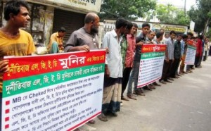 Gopalganj human chain Pho-(2) -21.05