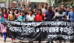 Jisan murder protests in gopalganj