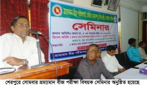 Sherpur Seminar Pic-1