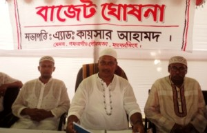 Gafargaon municipalty budget