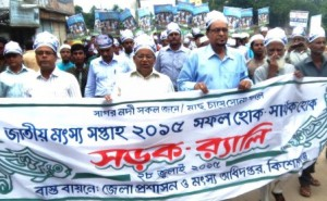 Kishoreganj (Fish Week Rally)-28-07-15