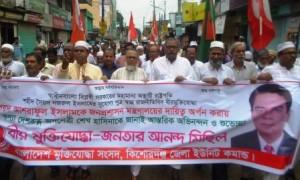 freedom fighters procession in Kishoreganj