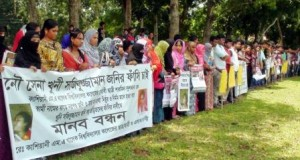 kashiani human chain demanding trial of sharmin murder