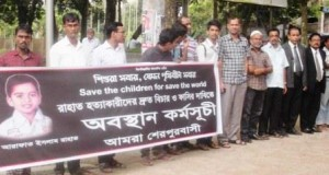 sit-in in sherpur protesting rahat killing