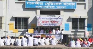 satkhira medical college picture