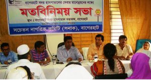 Bagerhat Photo-3 (04.06