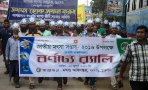 Dhanbari fish week rally