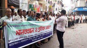 rally-and-human-chain-pic-jhenaidah-7