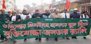 Jhinaidaj rally