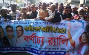 Satkhira rally Awamilegue