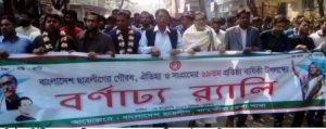 Satkhira BSL rally
