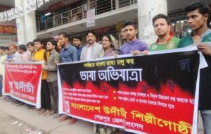 Sherpuer-Human Chain to enforce Bangla language