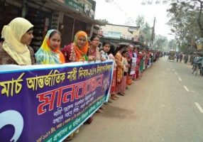 Human Chain in Sherpur on International Women day