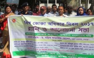 Rally Consumers Rights day Sherpur
